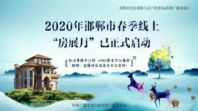 2020年邯郸市春季线上房展月已正式启动!