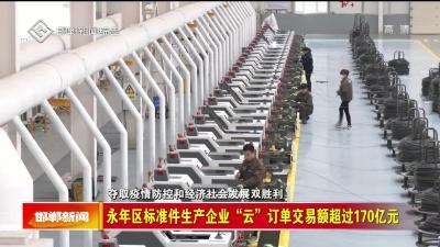 """永年区标准件生产企业""""云""""订单交易额超过170亿元"""