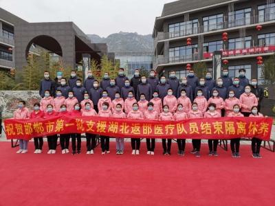回家!邯郸第一批援助湖北医疗队队员解除隔离休养