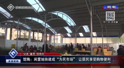 """馆陶:闲置地块建成""""为民市场""""让居民享受购物便利"""
