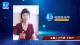 【两会云访】王凤巧代表:改造薄弱中等职业院校,促进教育均衡发展