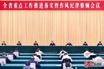 河北省重点工作推进落实暨作风纪律整顿会议在石家庄召开