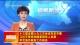 十三届全国人大三次会议在京开幕 习近平等党和国家领导人出席 李克强作政府工作报告