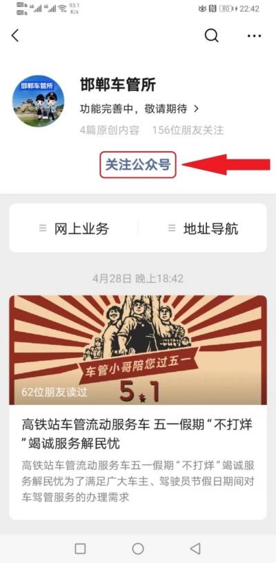 """预约办,快捷办!小伙伴们关注""""邯郸车管所""""微信公众号赶紧体验吧!"""