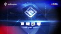 直播邯郸 05-19