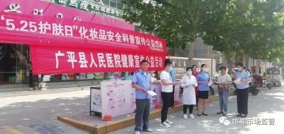 广平县开展2020年全国护肤日宣传活动