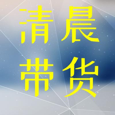 【清晨带货】临漳县长推荐品牌走一波~