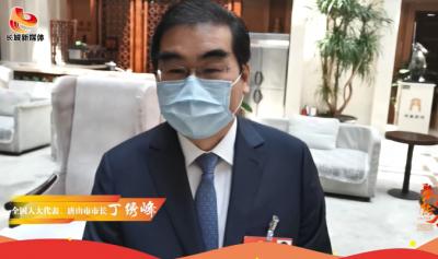 """全国人大代表、唐山市市长丁绣峰:""""留得青山,赢得未来"""",我们在行动!"""
