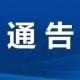 【通告】邯郸市公安局 关于检举揭发韩振峰等人恶势力犯罪集团 违法犯罪线索的通告!