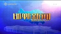 邯郸新闻 05-18