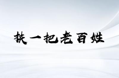 """人民日报人民论坛:""""扶一把老百姓"""""""
