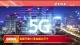 我國開通5G基站超20萬個