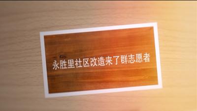 【点赞邯郸人】永胜里社区改造来了群志愿者