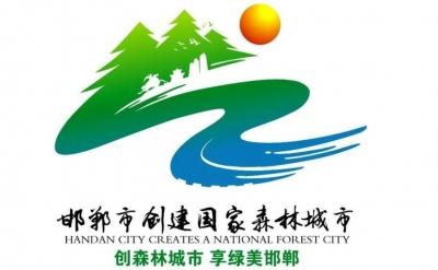 邯郸市创建国家森林城市图标评选结果公布,这些人获奖了!