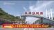 永洋特钢精品轻轨生产线项目预计8月份投产