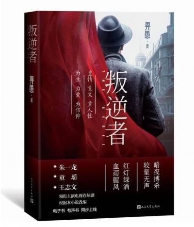 《叛逆者》將面世 朱一龍諜戰新劇改編自這部小說