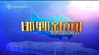 邯郸新闻 05-23