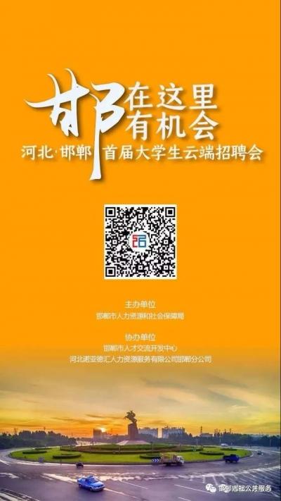 邯郸市首届大学生云端招聘活动盛大开启