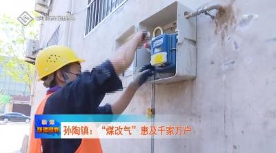 """临漳县孙陶镇:""""煤改气""""惠及千家万户"""