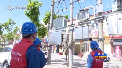 国网成安县供电公司多措并举 全力保障迎峰度夏安全供电