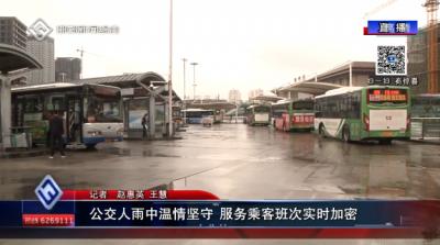公交人雨中温情坚守 服务乘客班次实时加密