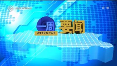 邯郸新闻:一周要闻 (4月27日-5月3日)