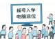 """嚴禁違規招""""借讀生"""" 邯鄲今年民辦義務教育學校招生新政出爐"""
