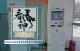 邯鄲首台身份證自助辦理機落戶龍湖警務站|看神馬
