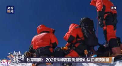 """热评丨登顶珠峰成功! 不止是为了""""远山的召唤"""""""