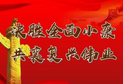 决胜全面小康 共襄复兴伟业——热烈祝贺全国政协十三届三次会议胜利闭幕