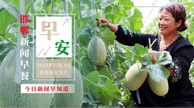 5月18日 邯郸新闻早餐(语音版)