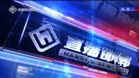 直播邯郸 05-20
