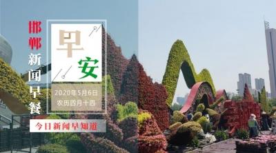 5月6日 邯郸新闻早餐(语音版)