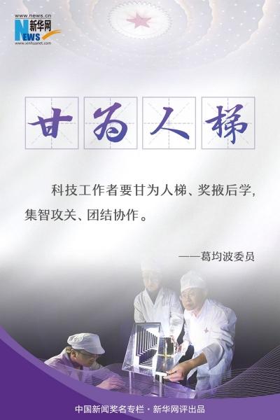 新华网评:甘为人梯