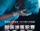 """对伤医扰医犯罪""""零容忍""""!一文看懂最高检澳门威尼斯人注册报告"""