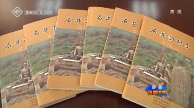 涉县:小小村志见证石井沟村历史