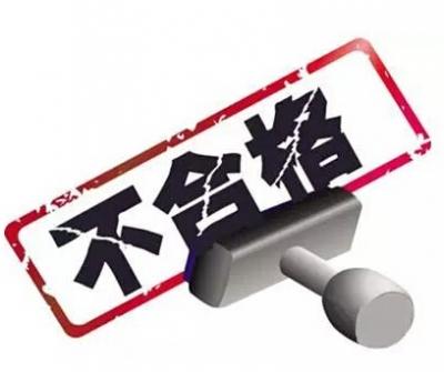 @邯郸人 注意!灭火器、插座……这些产品不合格!