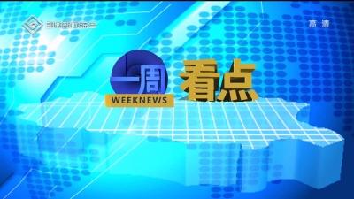 邯郸新闻:一周看点 (4月27日-5月3日)