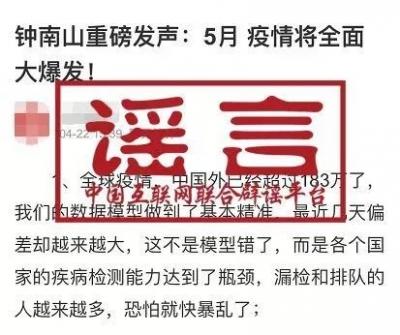 @邯郸人,这些涉疫情谣言不能信!