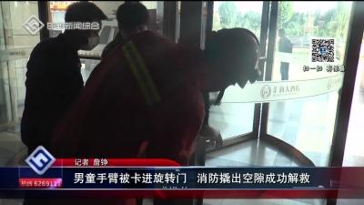男童手臂被卡进旋转门 消防撬出空隙成功解救