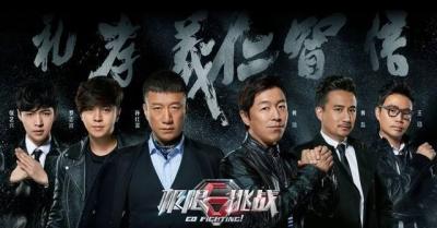 《極限挑戰》第六季開播 盤點那些年男人幫的名場面