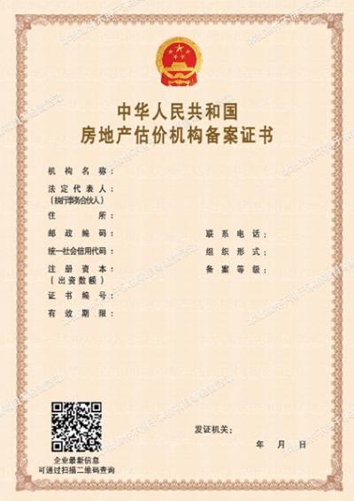 河北房地产评估机构备案证开始实行电子证书