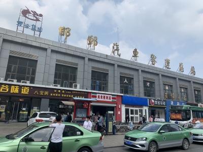 五一劳动节小长假 邯郸汽车站客流总体平稳