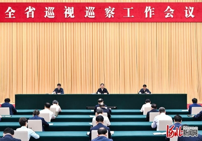 河北省巡视巡察工作会议在石家庄召开