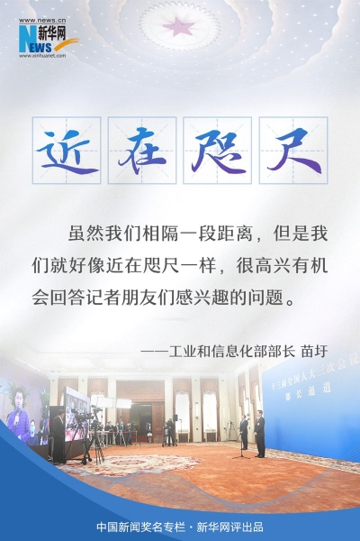 新华网评:近在咫尺
