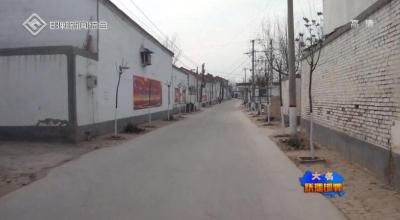 大名县埝头乡:小胡同 大文章 胡同硬化助力农村人居环境提升