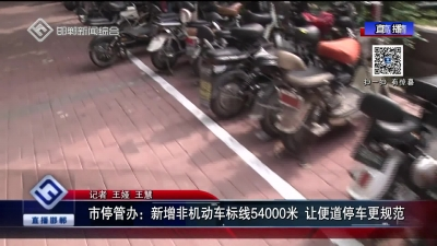 市停管辦:新增非機動車標線54000米 讓便道停車更規范
