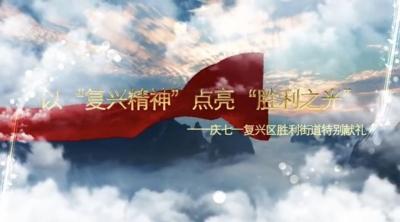 """复兴区胜利桥街道——以""""复兴精神""""点亮""""胜利之光"""""""