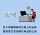 關於明確邯鄲市住房公積金各服務窗口谘詢預約電話公告