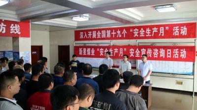 邯矿集团举行安全宣传咨询日